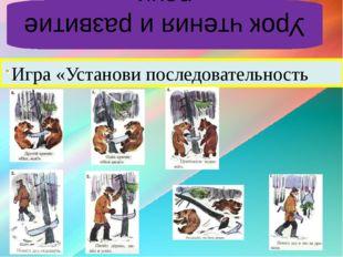 Урок чтения и развитие речи Игра «Установи последовательность