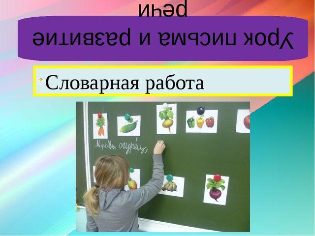Урок письма и развитие речи Словарная работа