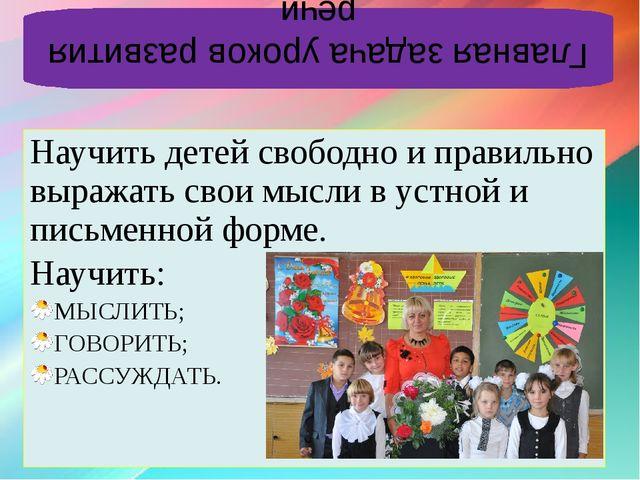 Научить детей свободно и правильно выражать свои мысли в устной и письменной...