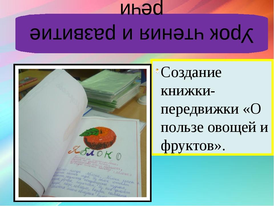 Урок чтения и развитие речи Создание книжки-передвижки «О пользе овощей и фру...