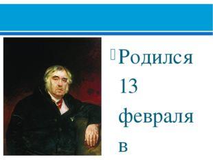 ИВАН АНДРЕЕВИЧ КРЫЛОВ (1769-1844) Родился 13 февраля в Москве. Детство прошл