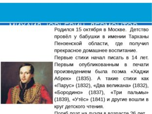МИХАИЛ ЮРЬЕВИЧ ЛЕРМОНТОВ (1814-1841) Родился 15 октября в Москве. Детство пр