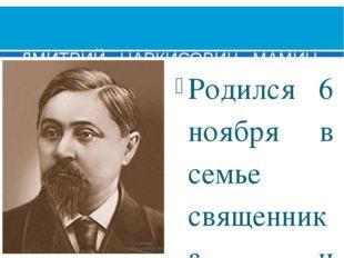 ДМИТРИЙ НАРКИСОВИЧ МАМИН-СИБИРЯК (1852-1912) Родился 6 ноября в семье свяще