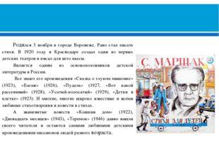 САМУИЛ ЯКОВЛЕВИЧ МАРШАК (1887-1964) Родился 3 ноября в городе Воронеже. Ран