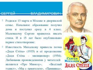 СЕРГЕЙ ВЛАДИМИРОВИЧ МИХАЛКОВ (1913) Родился 13 марта в Москве в дворянской с