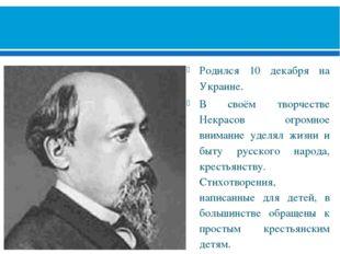 НИКОЛАЙ АЛЕКСЕЕВИЧ НЕКРАСОВ (1821-1878) Родился 10 декабря на Украине. В сво