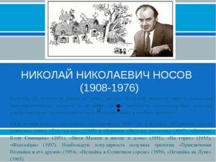 НИКОЛАЙ НИКОЛАЕВИЧ НОСОВ (1908-1976) Родился 23 ноября в Киеве в семье актёра