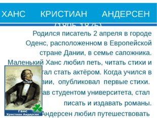 ХАНС КРИСТИАН АНДЕРСЕН (1805-1875) Родился писатель 2 апреля в городе Оденс,