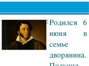 АЛЕКСАНДР СЕРГЕЕВИЧ ПУШКИН (1799-1837) Родился 6 июня в семье дворянина. Пол