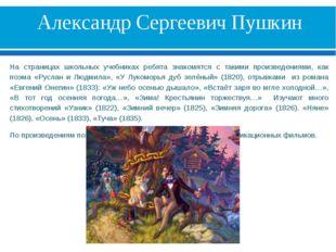 Александр Сергеевич Пушкин На страницах школьных учебниках ребята знакомятся