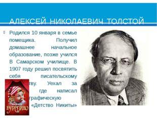 АЛЕКСЕЙ НИКОЛАЕВИЧ ТОЛСТОЙ (1883-1945) Родился 10 января в семье помещика. П