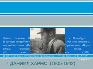 Даниил Иванович Ювачев родился 12 января в Петербурге. В детскую литературу б