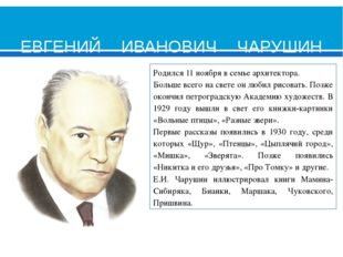 ЕВГЕНИЙ ИВАНОВИЧ ЧАРУШИН (1901-1965) Родился 11 ноября в семье архитектора.