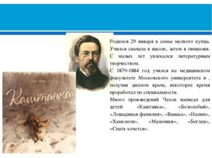 АНТОН ПАВЛОВИЧ ЧЕХОВ (1860-1904) Родился 29 января в семье мелкого купца. Уч