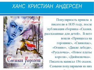 ХАНС КРИСТИАН АНДЕРСЕН Популярность пришла к писателю в 1835 году, после публ