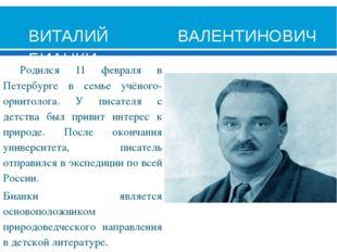 ВИТАЛИЙ ВАЛЕНТИНОВИЧ БИАНКИ (1894-1959) Родился 11 февраля в Петербурге в се