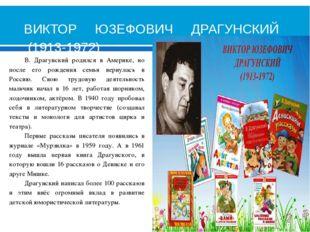 ВИКТОР ЮЗЕФОВИЧ ДРАГУНСКИЙ (1913-1972) В. Драгунский родился в Америке, но п