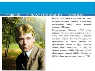 СЕРГЕЙ АЛЕКСАНДРОВИЧ ЕСЕНИН (1895-1925) Родился 3 октября в крестьянской сем