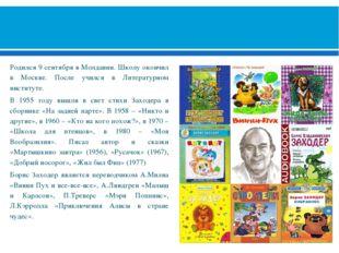 БОРИС ВЛАДИМИРОВИЧ ЗАХОДЕР (1918-2000) Родился 9 сентября в Молдавии. Школу