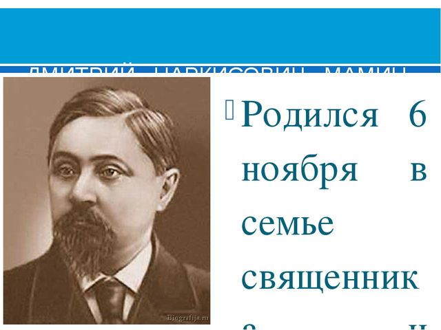 ДМИТРИЙ НАРКИСОВИЧ МАМИН-СИБИРЯК (1852-1912) Родился 6 ноября в семье свяще...
