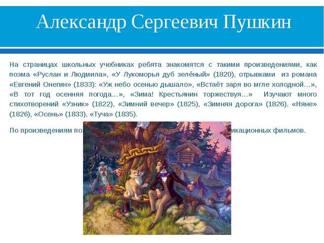 Александр Сергеевич Пушкин На страницах школьных учебниках ребята знакомятся...