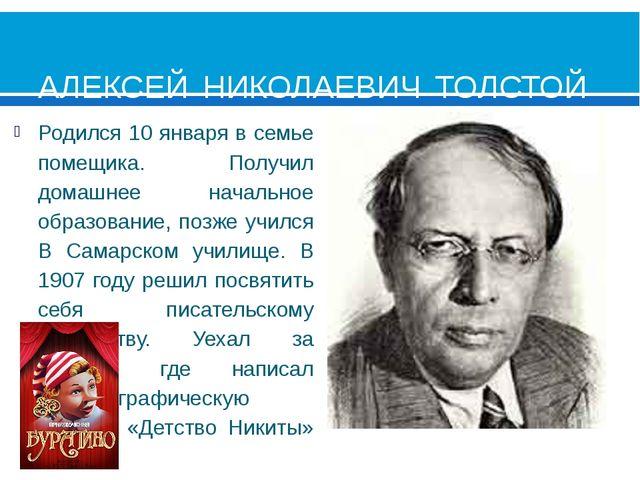 АЛЕКСЕЙ НИКОЛАЕВИЧ ТОЛСТОЙ (1883-1945) Родился 10 января в семье помещика. П...