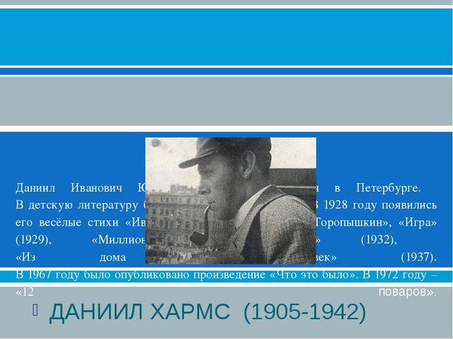Даниил Иванович Ювачев родился 12 января в Петербурге. В детскую литературу б...