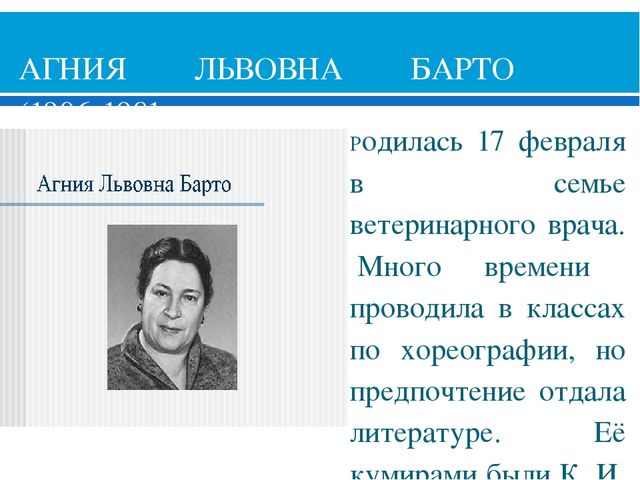 АГНИЯ ЛЬВОВНА БАРТО (1906-1981) Родилась 17 февраля в семье ветеринарного вра...