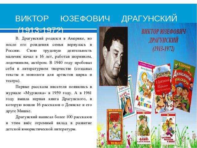 ВИКТОР ЮЗЕФОВИЧ ДРАГУНСКИЙ (1913-1972) В. Драгунский родился в Америке, но п...