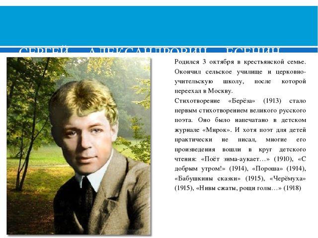 СЕРГЕЙ АЛЕКСАНДРОВИЧ ЕСЕНИН (1895-1925) Родился 3 октября в крестьянской сем...