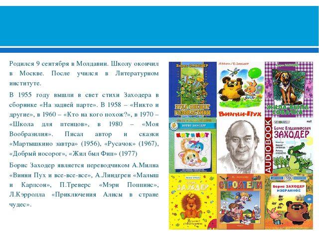 БОРИС ВЛАДИМИРОВИЧ ЗАХОДЕР (1918-2000) Родился 9 сентября в Молдавии. Школу...