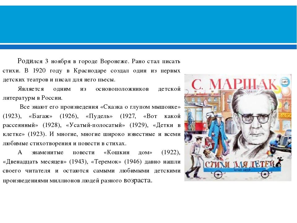 САМУИЛ ЯКОВЛЕВИЧ МАРШАК (1887-1964) Родился 3 ноября в городе Воронеже. Ран...