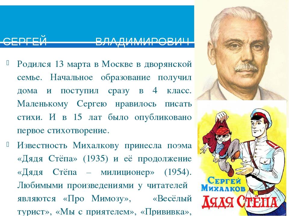 СЕРГЕЙ ВЛАДИМИРОВИЧ МИХАЛКОВ (1913) Родился 13 марта в Москве в дворянской с...