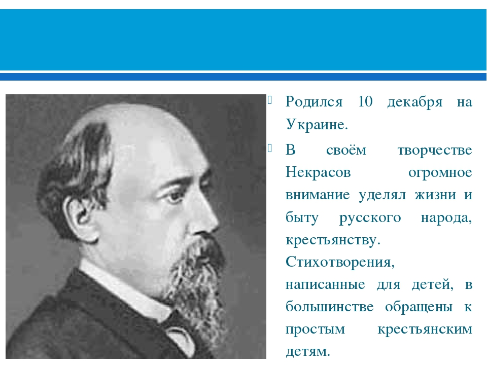 НИКОЛАЙ АЛЕКСЕЕВИЧ НЕКРАСОВ (1821-1878) Родился 10 декабря на Украине. В сво...