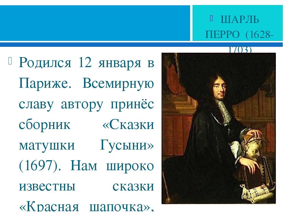 Родился 12 января в Париже. Всемирную славу автору принёс сборник «Сказки ма...