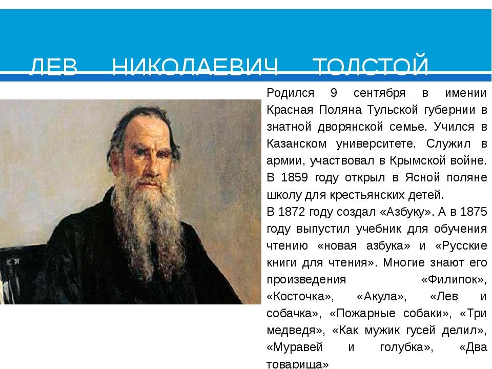 ЛЕВ НИКОЛАЕВИЧ ТОЛСТОЙ (1828-1910) Родился 9 сентября в имении Красная Полян...