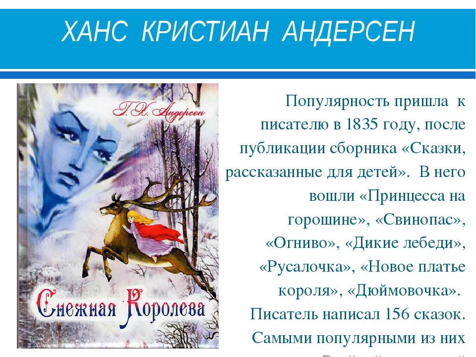 ХАНС КРИСТИАН АНДЕРСЕН Популярность пришла к писателю в 1835 году, после публ...