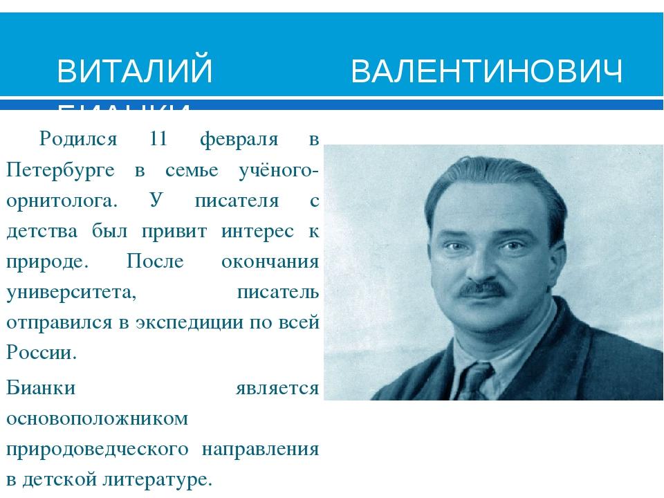 ВИТАЛИЙ ВАЛЕНТИНОВИЧ БИАНКИ (1894-1959) Родился 11 февраля в Петербурге в се...