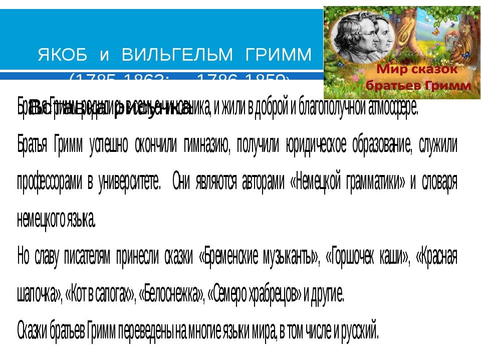 ЯКОБ и ВИЛЬГЕЛЬМ ГРИММ (1785-1863; 1786-1859)
