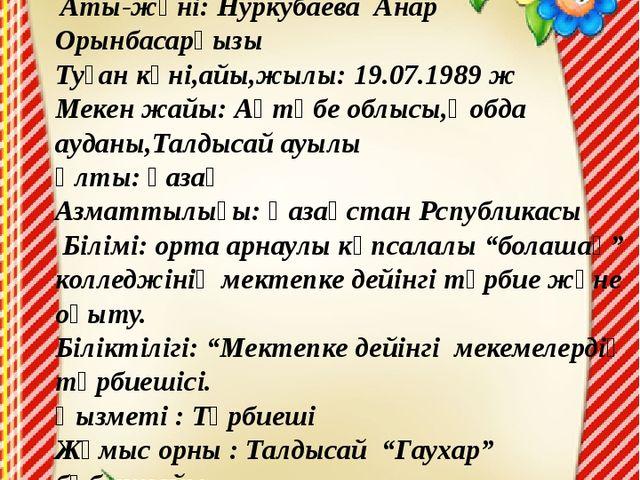 Түйіндеме Аты-жөні: Нуркубаева Анар Орынбасарқызы Туған күні,айы,жылы: 19.07...