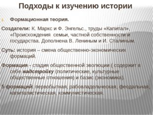 Подходы к изучению истории Формационная теория. Создатели: К. Маркс и Ф. Энге
