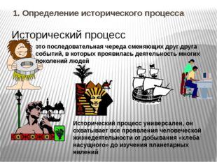 1. Определение исторического процесса Исторический процесс это последовательн