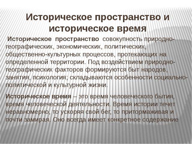 Историческое пространство и историческое время Историческое пространство сово...