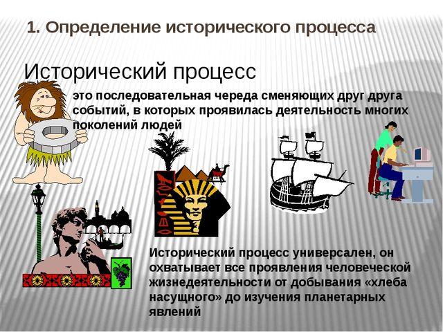 1. Определение исторического процесса Исторический процесс это последовательн...