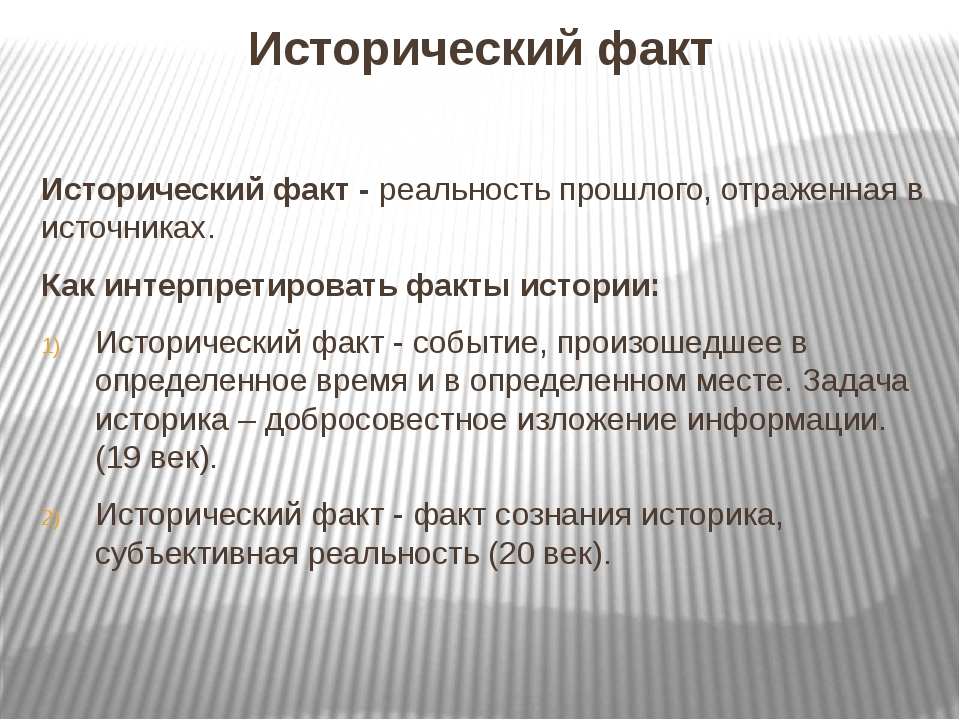 Исторический факт Исторический факт - реальность прошлого, отраженная в источ...