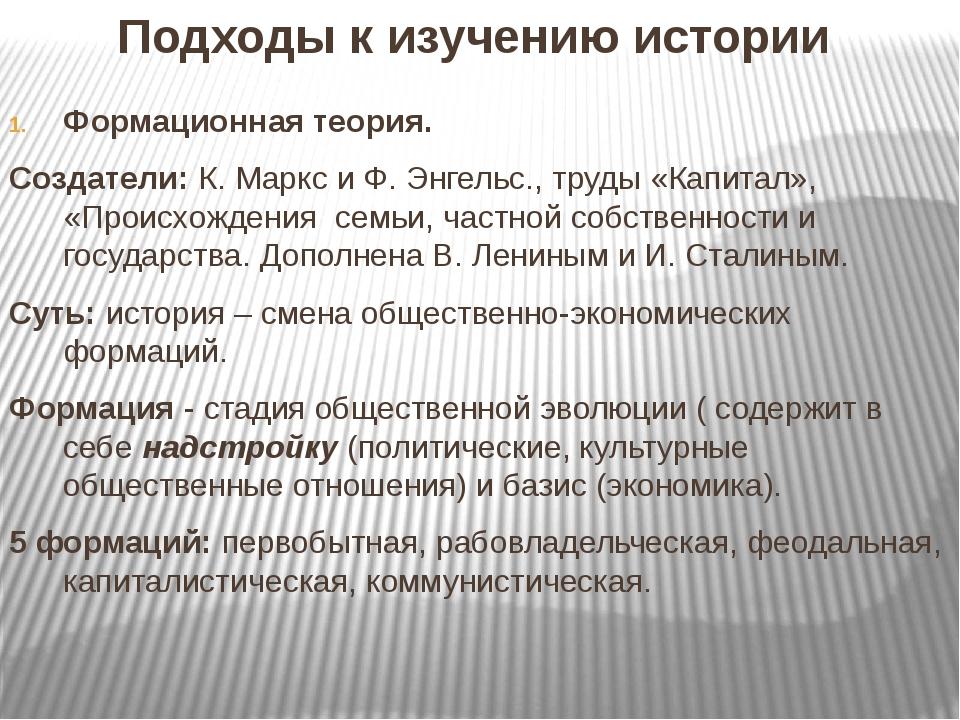 Подходы к изучению истории Формационная теория. Создатели: К. Маркс и Ф. Энге...
