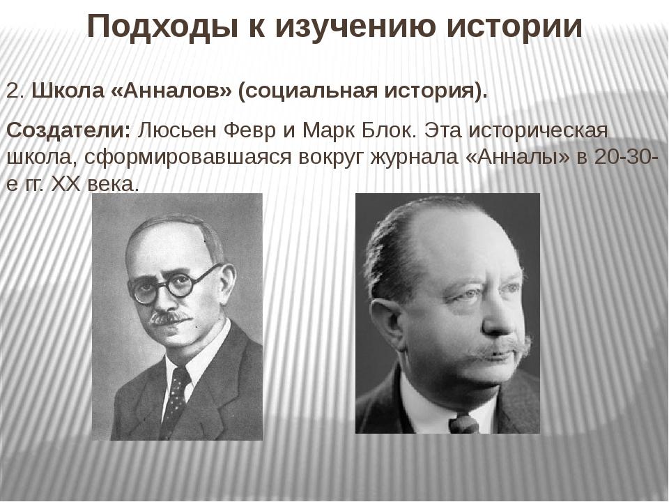 Подходы к изучению истории 2. Школа «Анналов» (социальная история). Создатели...