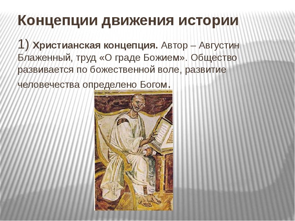 Концепции движения истории 1) Христианская концепция. Автор – Августин Блажен...