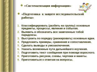 «Систематизация информации» «Подготовка к защите исследовательской работы» Кл