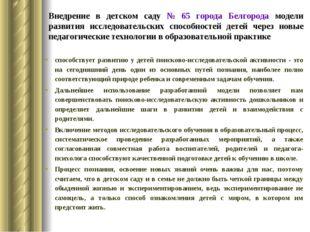 Внедрение в детском саду № 65 города Белгорода модели развития исследовательс